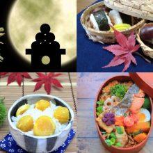 Explore Japanese Culture: Fall Harvest